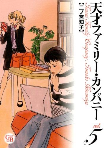 天才ファミリー・カンパニー 5 (幻冬舎コミックス漫画文庫 に 1-5)の詳細を見る