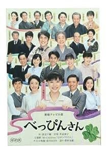 べっぴんさんポストカード 6枚組 芳根京子 百田夏菜子