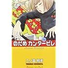 のだめカンタービレ(1) (講談社コミックスキス (368巻))
