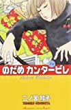 のだめカンタービレ / 二ノ宮 知子 のシリーズ情報を見る