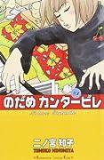 のだめカンタービレ 全25巻 (二ノ宮知子)