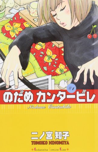 のだめカンタービレ(1) (講談社コミックスキス (368巻))の詳細を見る