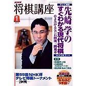 NHK将棋講座 2010年 01月号 [雑誌]