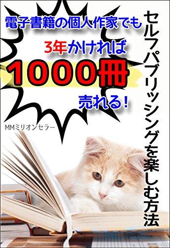 電子書籍の個人作家でも、3年かければ1000冊売れる! セルフパブリッシングを楽しむ方法