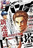 月刊コミックバンチ 2018年12月号 [雑誌] (バンチコミックス)