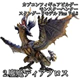カプコンフィギュアビルダー モンスターハンター スタンダードモデル Plus Vol.8 [2.鏖魔ディアブロス](単品)