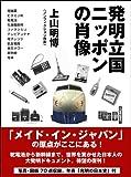 発明立国ニッポンの肖像 (電子書籍)