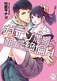 ガテン農家と朝まで絶倫H (ダイトコミックス TLシリーズ 614)