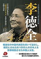 李徳全―日中国交正常化の「黄金のクサビ」を打ち込んだ中国人女性―