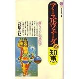 アーユルヴェーダの知恵―蘇るインド伝承医学 (講談社現代新書)