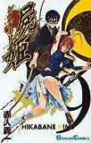 屍姫 9 (ガンガンコミックス)