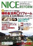 ナイスリフォーム No.36 (2010) (メディアパルムック)