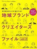 Discover Japan_LOCAL 地域ブランドクリエイターズファイル Vol.2 (エ...