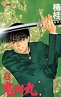 鬼切丸(6) (少年サンデーコミックス)