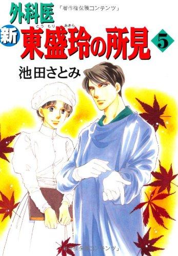新外科医東盛玲の所見 5 (眠れぬ夜の奇妙な話コミックス)の詳細を見る