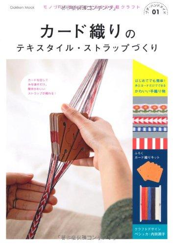 カード織りのテキスタイル・ストラップづくり (Gakken Mook プチ・ハンドメイド 1)