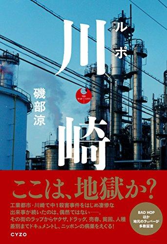 『ルポ 川崎』リバーズエッジから見る日本の未来