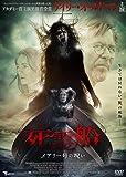 死霊船 メアリー号の呪い[DVD]