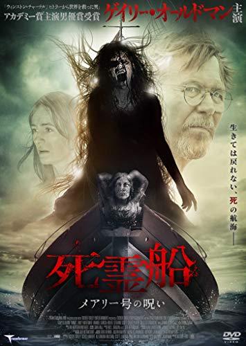 死霊船 メアリー号の呪い [DVD]
