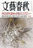 文藝春秋 2012年 10月号 [雑誌]
