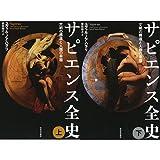 サピエンス全史 単行本 (上)(下)セット