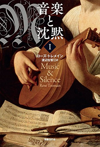 音楽と沈黙 1