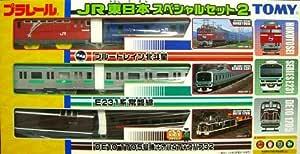 TOMYプラレール JR東日本スペシャルセット2(ブルートレイン北斗星・E231系常磐線・DE10-1705号機+オハ47+スハフ32)