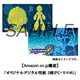ロックマン&ロックマンX 5in1 スペシャルBOX -Switch 【Amazon.co.jp限定】オリジナルデジタル壁紙(PC・スマホ)配信 付 画像