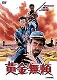 黄金無頼[DVD]