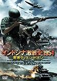 インドシナ激戦史1954-要塞ディエン・ビエン-[DVD]