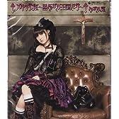メタウサ姫~黒ゆかり王国ミサ~[Single, Maxi]