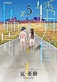 透明人間↑↓協定(5) (ビッグコミックス)