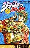 ジョジョの奇妙な冒険 7 (ジャンプコミックス)