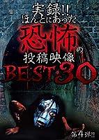 実録! ! ほんとにあった恐怖の投稿映像 BEST 第4弾 [DVD]
