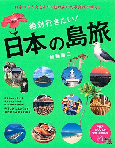 日本の有人島をすべて訪ね歩いた写真家が教える 絶対行きたい! 日本の島旅 PHPビジュアル実用BOOKS