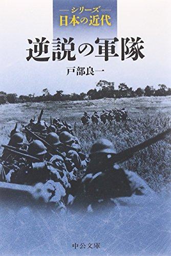 シリーズ日本の近代 - 逆説の軍隊 (中公文庫)の詳細を見る