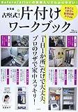 古堅式!片付けワークブック―Before/Afterの実例入りでわかりやすい! (TJ MOOK)