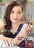 年上の人妻 美谷雪絵 43歳 AVDebut!! マドンナ