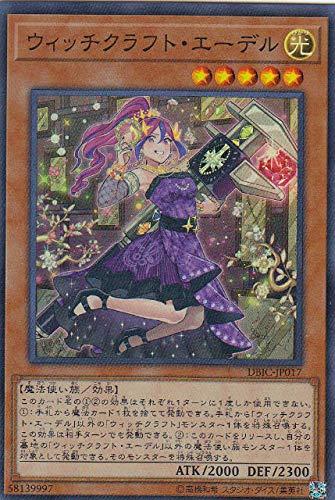 遊戯王 DBIC-JP017 ウィッチクラフト・エーデル (日本語版 スーパーレア) インフィニティ・チェイサーズ