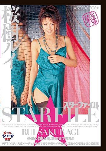 スターファイル 桜樹ルイ [DVD]
