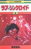 ラブ・シンクロイド 8 (ジェッツコミックス)