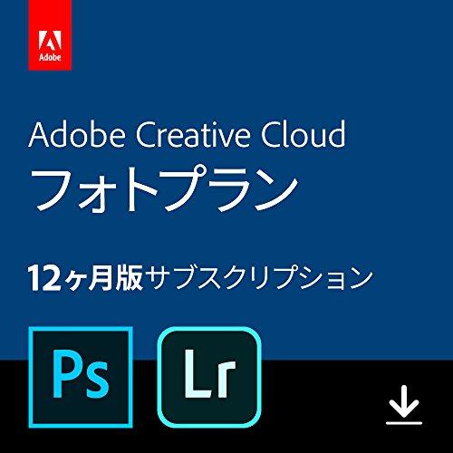 Adobe Creative Cloud フォトプラン(Photoshop+Lightroom) 2017年版  12か月版 オンラインコード版