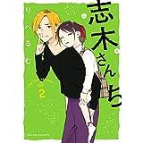志木さんち: 2 (comic POOL)