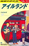 A05 地球の歩き方 アイルランド 2010〜2011
