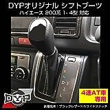 【ブラックレザー×ホワイトステッチ】シフトブーツ ハイエース 200系 1-4型 対応 4速 AT車専用 DYPオリジナル
