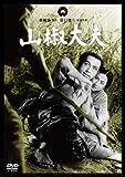 山椒大夫[DVD]