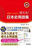 授業から入試まで 使える!  日本史用語集