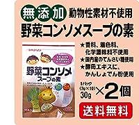 無添加 野菜コンソメスープの素 30g(3g×10)×2パック★ネコポス便で配送★動物素材を使わずにあっさりしたうまみを出しました。煮込み料理のだしとしても、そのまま溶いてスープとしてもお楽しみいただけます。