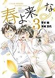 春よ来るな(3) (月刊少年マガジンコミックス)
