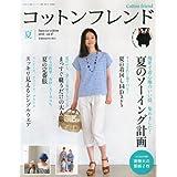 コットンフレンド(Cotton friend)2013年夏号  [雑誌] (06月号vol.47)